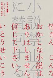 小説禁止令に賛同する【電子書籍】[ いとうせいこう ]
