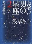 お笑い 男の星座2 私情最強編【電子書籍】[ 浅草キッド ]