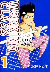 WORKING CLASS1【電子書籍】[ 水野トビオ ]