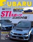 SUBARU MAGAZINE vol.08【電子書籍】[ 交通タイムス社 ]