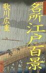 決定版! 名所江戸百景(歌川広重が描いた 江戸の原風景119図)【電子書籍】[ 歌川広重 ]