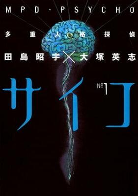 多重人格探偵サイコ(1)【電子書籍】[ 田島昭宇×大塚英志 ]