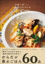 日本一おいしい病院レストランの 野菜たっぷり 長生きレシピ【電子書籍】[ 山田康司 ] - 楽天Kobo電子書籍ストア