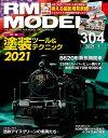 RM MODELS (アールエムモデルズ) 2021年1月号 Vol.304【電子書籍】[ RM MODELS編集部 ]