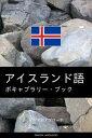 アイスランド語のボキャブラリー・ブック: テーマ別アプローチ【電子書籍】[ Pinhok Languages ]