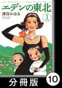 楽天Kobo電子書籍ストアで買える「エデンの東北【分冊版】 (1)コロッケでカステラ【電子書籍】[ 深谷かほる ]」の画像です。価格は108円になります。
