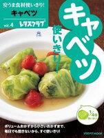 安うま食材使いきり!vol.4 キャベツ
