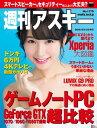週刊アスキー No.1170(2...