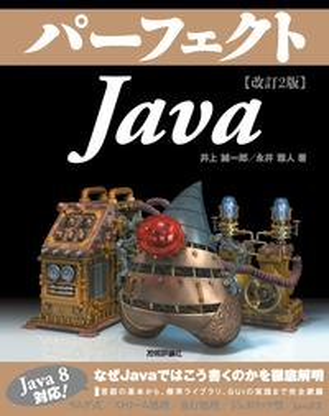 AWS EC2: OpenJDK 1.8.0 をデフォルトにする