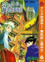 ムヒョとロージーの魔法律相談事務所【期間限定無料】 6