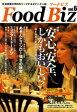 フードビズ6号【電子書籍】[ エフビー ]