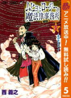 ムヒョとロージーの魔法律相談事務所【期間限定無料】 5