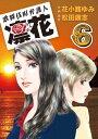 歌舞伎町弁護人 凜花(6)【電子書籍】[ 花小路ゆみ ]