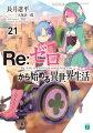 Re:ゼロから始める異世界生活 21