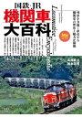 旅鉄BOOKS 027 国鉄・J...