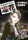 歌舞伎町弁護人 凜花(2)【電子書籍】[ 花小路ゆみ ] - 楽天Kobo電子書籍ストア