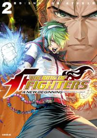 THE KING OF FIGHTERS 〜A NEW BEGINNING〜2巻【電子書籍】[ あずま京太郎 ]