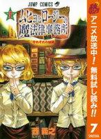 ムヒョとロージーの魔法律相談事務所【期間限定無料】 7
