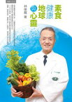 素食健康 地球與心靈【電子書籍】[ 林俊龍 ]