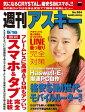 週刊アスキー 2014年 9/16号【電子書籍】[ 週刊アスキー編集部 ]