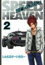 SPEED HEAVEN(2)【...