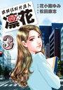 歌舞伎町弁護人 凜花(3)【電子書籍】[ 花小路ゆみ ] - 楽天Kobo電子書籍ストア