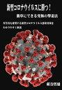 新型コロナウイルスに勝つ!簡単にできる究極の撃退法厚労省も推奨する新型コロナウイルス感染対策をわかりやすく解説【電子書籍】[ 蕨谷哲雄 ]