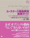 ユースケース駆動開発実践ガイド【電子書籍】[ ダグ・ローゼンバーグ ]...