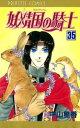 妖精国の騎士(アルフヘイムの騎士) 35【電子書籍】[ 中山星香 ]