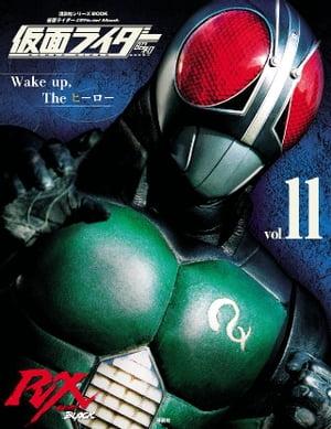 仮面ライダー 昭和vol.11 仮面ライダーBLACK RX【電子書籍】[ 講談社 ]