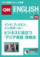 [音声DL付き]インド、フィリピン、シンガポール… ビジネスに役立つ「アジア英語」攻略法 CNNEE ベスト・セレクション 特集15【電子書籍】