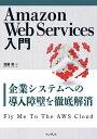 Amazon Web Services入門 ー 企業システムへの導入障壁を徹底解消【電子書籍】[ 加藤 章 ]