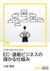どこまでもロジカルに学ぶEC・通販ビジネスの儲かる仕組み(ECzine Digital First)【電子書籍】[ 川部篤史 ]