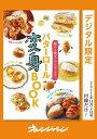 バターロール変身BOOK【電子書...
