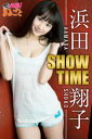 SHOW TIME 浜田翔子【電子書籍】[ 浜田翔子 ]