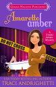 Amaretto Amber【電...