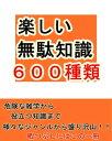 楽しい無駄知識600種類【電子書...
