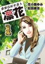 歌舞伎町弁護人 凜花(1)【電子書籍】[ 花小路ゆみ ] - 楽天Kobo電子書籍ストア