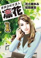 歌舞伎町弁護人 凜花の画像
