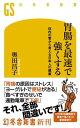 胃腸を最速で強くする 体内の管から考える日本人の健康【電子書