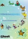子供のための英語の語彙【電子書籍】[ My Ebook Publishing House ]
