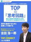 TOPの『思考回路』 株式会社クラウドワークス 代表取締役社長兼CEO 吉田浩一郎×TOP CONNECT【電子書籍】[ 吉田浩一郎 ]