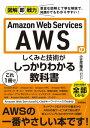 図解即戦力 Amazon Web Servicesのしくみと技術がこれ1冊でしっかりわかる教科書【電子書籍】[ 小笠原種高 ]