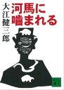 河馬に噛まれる【電子書籍】[ 大江健三郎 ] - 楽天Kobo電子書籍ストア