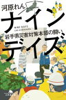 ナインデイズ 岩手県災害対策本部の闘い【電子書籍】[ 河原れん ]