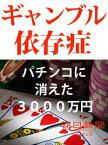ギャンブル依存症 パチンコに消えた3000万円【電子書籍】[ 朝日新聞 ]