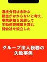 楽天Kobo電子書籍ストアで買える「適格分割は余計な税金がかからないと考え、事業承継を見越して不動産管理業を営む別会社を設立した[グループ法人税務の失敗事例]【電子書籍】[ 吉田 博之(辻・本郷税理士法人 ]」の画像です。価格は54円になります。