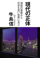 現代の正体 深夜の書斎から日本を思い世界に及ぶ
