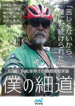 52歳・自転車神主の糖質制限実録 僕の細道【電子書籍】[ 井王 雅淑 ]