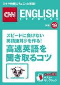 [音声DL付き]スピードに負けない英語速耳を作る! 「高速英語」を聞き取るコツ(CNNEE ベスト・セレクション 特集19)【電子書籍】